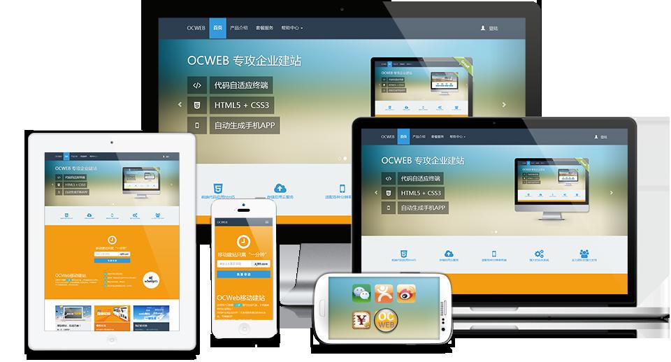 ocweb移动建站系统